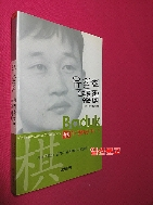 유창혁 원리를 알면 쉬운 행마 //111-3