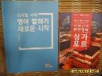 ENGLISH axiom. 고용노동부 2책 / 디지털 시대 영어 말하기 새로운 시작 / 해외취업 완전정복 싱가포르 -꼭 설명란참조