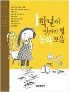 1학년이 읽어야 할 동화모음 - 동화작가들의 좋은 작품을 실어 놓은 책 1판4쇄