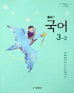 중학교 국어 3-2 교과서 교학/2015개정/새책수준
