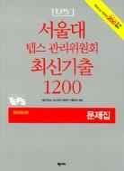 텝스 서울대 텝스 관리위원회 최신기출 1200 문제집(2011) ★부록CD없음★#