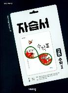 비상교육 완자 자습서 고등 수학2 (김원경) / 2015 개정 교육과정