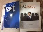 GSAT 삼성직무적성검사 최신기출유형 기본서(2016 하반기)