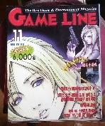 게임라인 (GAME LINE) 1997년 11월호