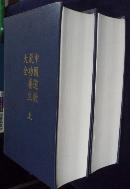 중국도교 기공양생 대전 中國道敎氣功養生大全(李遠國 編) [影印本]  /사진의 제품 / 상현서림 ☞ 서고위치:MH +1  *[구매하시면 품절로 표기됩니다]