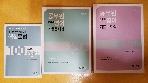 2016 유형별 영어 기출문제집 - 전3권 (별책 포함 : 한 권으로 정리하는 핵심문법 100포인트)