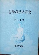 신편 유식사상연구 -新編 唯識思想硏究- 불교 관련책- -절판된 귀한책-