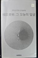 한국미술, 그 오늘의 얼굴   -李逸 미술평론집 - [초판]  /사진의 제품 / 상현서림 ☞ 서고위치:mb 4 *[구매하시면 품절로 표기됩니다]