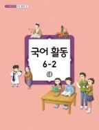 초등학교 국어 활동 6-2 나 (교과서)