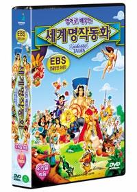 [DVD] 영어로 배우는 세계명작동화 (10 Disc)