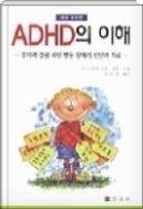 ADHD의 이해  - 부모 교사 건강 전문의들을 위한 주의력 결핍 과잉행 동장애에 대한 가이드북 1판4쇄
