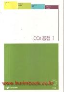 (상급)CO2 용접 1 (신561-1)