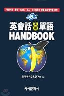 영회화 실용 단어 HANDBOOK - 해외여행, 출장, TOEIC, 입사, 승진시험의 생활 실용 영단어