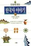 단숨에 읽는 한국사 이야기