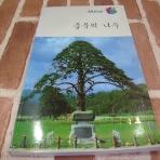 충북의 나무