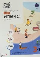 동아출판 중학교 영어 3-1 평가문제집 윤정미외 15개정 2020