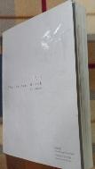 신안선 (The Shinan Wreck 3) 백자 기타유물)    / 사진의 제품 / 상현서림  / :☞ 서고위치:sn 4 *[구매하시면 품절로 표기됩니다]