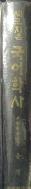 새로지은 국어학사 - 김윤경 (초판)   [상현서림]  /사진의 제품  ☞ 서고위치:KP 1 * [구매하시면 품절로 표기됩니다]