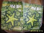 두산동아 -2책/ 하이탑 HIGH TOP 개념 물리 상.하 / 전영석. 김태일 -아래참조