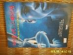 청림출판 / 마이클 조던 스페이스잼 - ... 마이클 조던의 모든 것 -96년.초판.꼭상세란참조