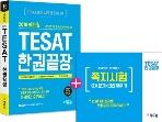 2018 에듀윌 TESAT 한권끝장