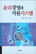 윤리경영과 지원시스템 - 구체적인 윤리경영 실행사례들을 수록하였다(양장본) 1판 2쇄