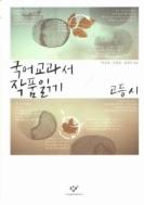 국어 교과서 작품 읽기 - 고등 시 (2011년)