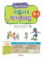 대교 자습서 & 평가문제집 초등학교 영어4-2 (이재근) / 2015 개정 교육과정