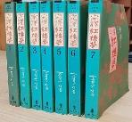 완역 홍루몽(2쇄)(전7권세트) (변색과얼룩있고7권은접힘있네요 사진참조하세요