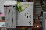 화홍 1뷰+2부.전5권.미개봉새책