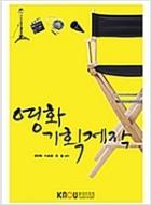 영화기획제작(2019-2학기)