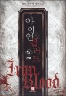 아이언 블러드 1-12 완결 ☆북앤스토리☆