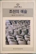 조선의 예술(그랜드북스 40) 상품소개 참고하세요