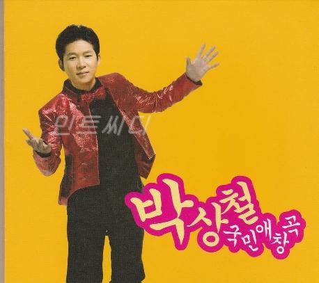 박상철 - 국민 애창곡 (홍보용 음반)