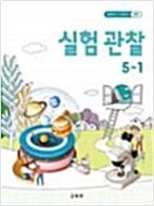 초등학교 실험 관찰 5-1 (2015개정교육과정) (교과서)
