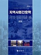 지역사회간호학(분야별)  (제4판)