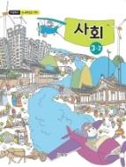 초등학교 사회 3-2 교과서 (2015 개정 교육과정)