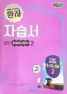 완자 중등 2 영어 자습서 MIDDLE SCHOOL ENGLISH 2