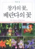 (최상급)우리집 창가의 꽃 베란다의 꽃 (1054-1)