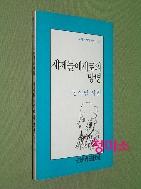 새떼들에게로의 망명(문학과지성 시인선 112)  //ㅊ41
