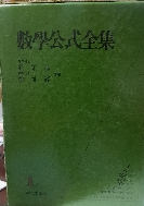 수학공식전집 -數學公式全集- -절판된 귀한책-아래사진참조-