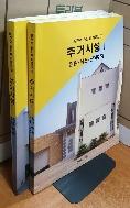 주거시설 1.2 - 신건축 용도별 작품집 (7.8) = 전2권