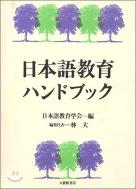 日本語敎育ハンドブック