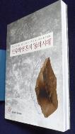 인류의 옛 흔적 '돌의 시대'  9788962460674 (도판&해설)  [상현서림]  /사진의 제품  ☞ 서고위치:KJ 2  * [구매하시면 품절로 표기됩니다]