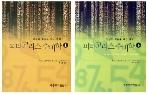 피타고라스 수비학(상) (하) 두권 세트로 판매합니다. 두권 정가합계 36,000원, 판매가 180,000원...