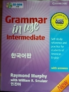 Grammar in Use Intermediate with Answers 한국어판 (Paperback/CD 없음/ 3rd Ed.) :