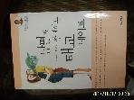 중앙엠앤비 / 남편과 함께하는 태교 데이트 / 김창규 지음 -00년.초판
