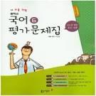 중학교 국어 6 평가문제집 (동아출판-이삼형)