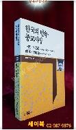 한국의 민속 종교사상 -일연.이지함외