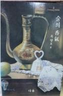 술의 香氣(향기) - 옥양호 지음 / 다울 출판 /2003년 발행 #